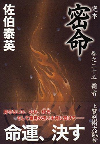 完本 密命 巻之二十五 覇者 上覧剣術大試合 (祥伝社文庫)