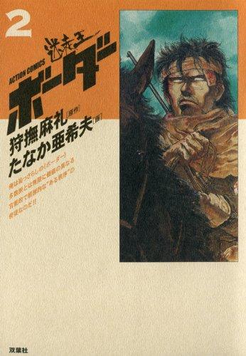 ボーダー 2 (アクションコミックス)