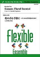 FLMS87049 フレキシブルアンサンブル《3パート》 花の香る季節に~3つの木管楽器のために/八木澤教司