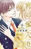 宵の嫁入り(5) (フラワーコミックス)