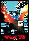 マッハ'78 HDマスター版[DVD]