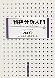 新版 精神分析入門 下 (角川ソフィア文庫)