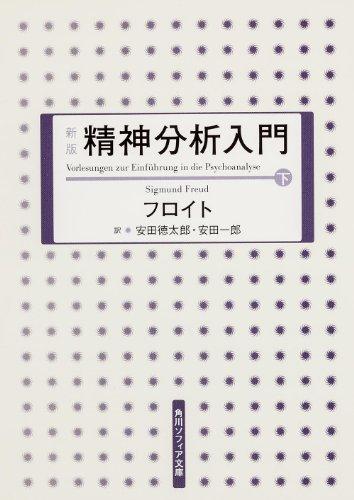 新版 精神分析入門 下 (角川ソフィア文庫)の詳細を見る