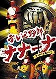 テレビ野郎 ナナーナ わくわく洞窟ランド[DVD]