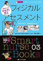 ナビトレ新人ナースひな子と学ぶフィジカルアセスメント―身体のみかた、患者対応がわかる (Smart nurse Books)