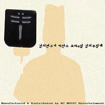 요리4집 김치부칭개 Cooking 4 KimchI Pancake