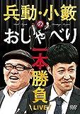兵動・小籔のおしゃべり一本勝負ライブ[DVD]