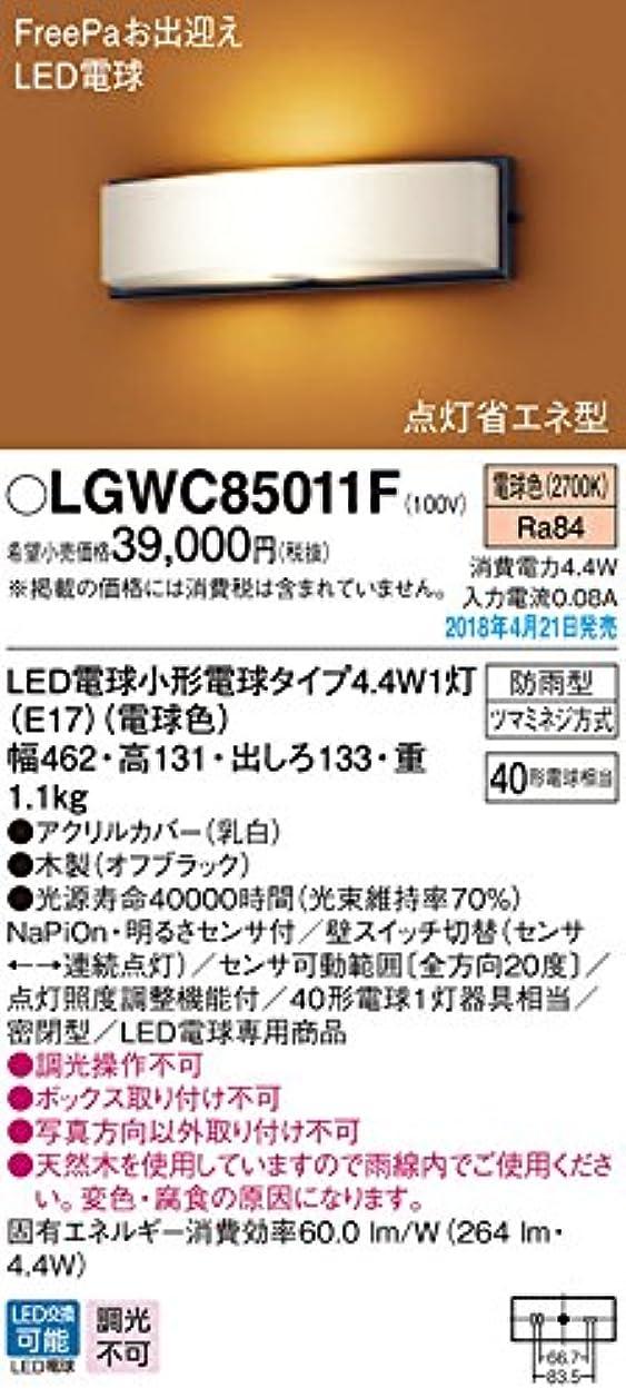 乱暴な算術タオルパナソニック(Panasonic) 和風ブラケットライト LGWC85011F 点灯省エネ型 本体: 高さ13.1cm 本体: 幅46.2cm