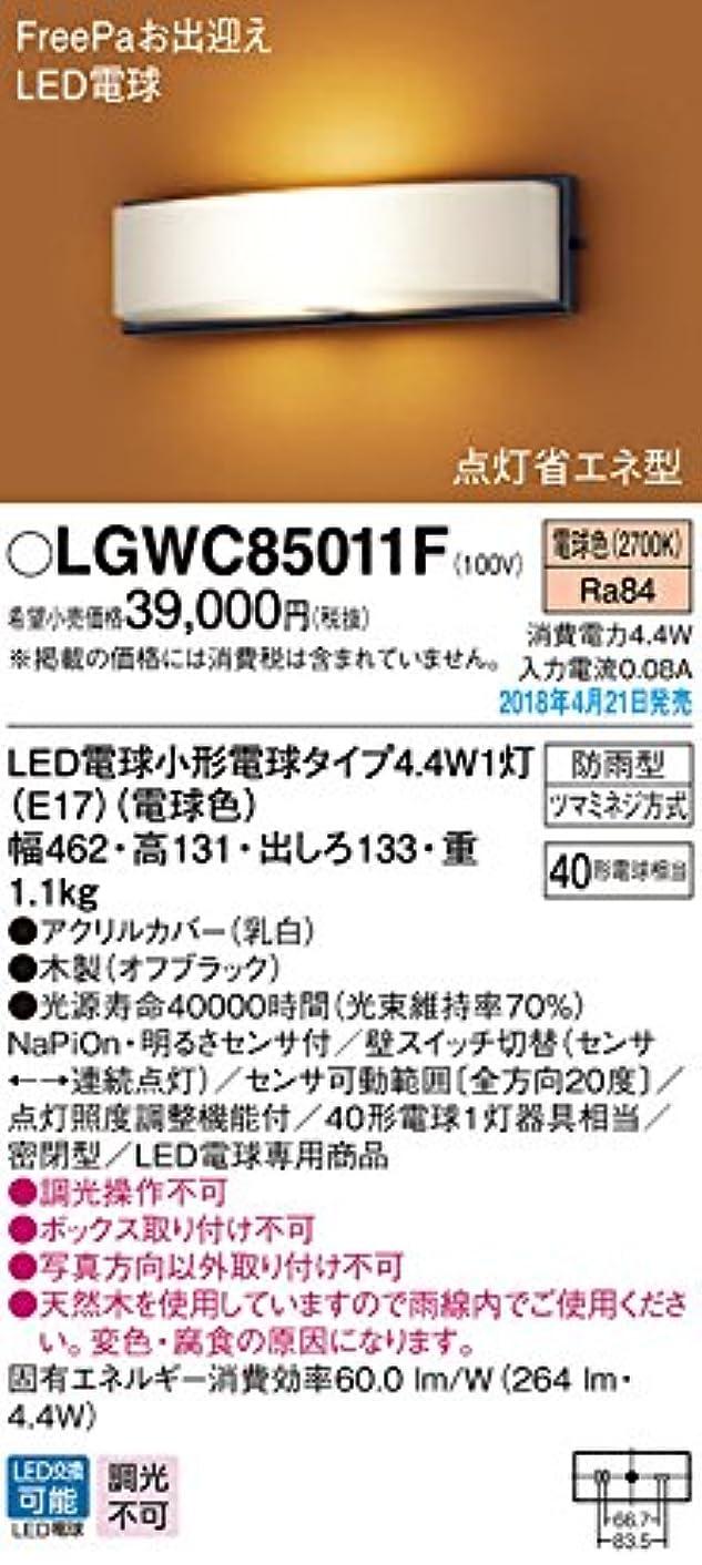 プレミアム愚か適用済みパナソニック 和風ブラケットライト LGWC85011F 点灯省エネ型 高さ13.1×幅46.2cm