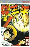 釣りキチ三平(45) (週刊少年マガジンコミックス)