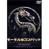 モータル・コンバット [DVD]