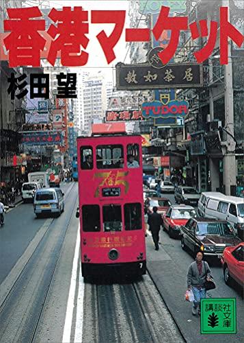 香港マーケット (講談社文庫)
