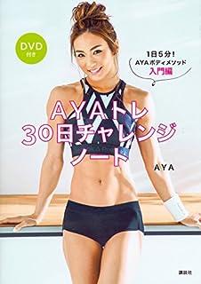 AYAトレ30日チャレンジノート DVD付き 1日5分!AYAボディメソッド入門編...