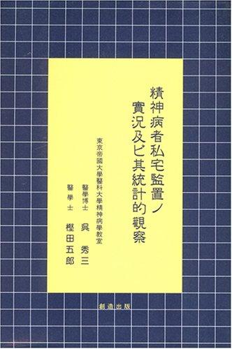 精神病者私宅監置ノ実況及ビ其統計的観察 (精神医学古典叢書 (1))
