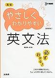高校やさしくわかりやすい英文法 新装版 (シグマベスト)