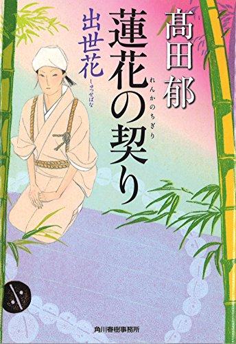 蓮花の契り 出世花 (ハルキ文庫)
