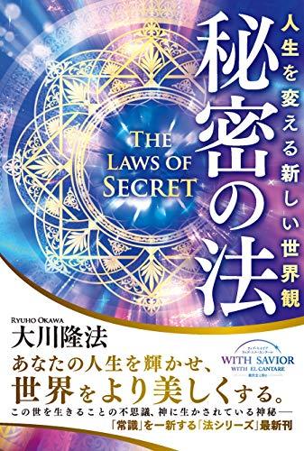 秘密の法 ー人生を変える新しい世界観ー (OR BOOKS)の詳細を見る