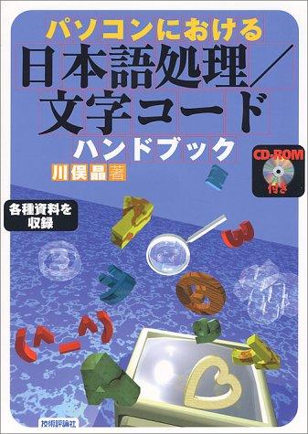 パソコンにおける日本語処理・文字コードハンドブックの詳細を見る