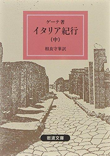 イタリア紀行 中 (岩波文庫 赤 406-0)