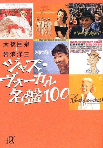 ジャズ・ヴォーカル名盤100 (講談社プラスアルファ文庫)