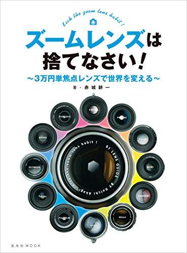 ズームレンズは捨てなさい!~3万円単焦点レンズで世界を変える~