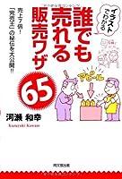 イラストでわかる  誰でも売れる販売ワザ65 (DO BOOKS)