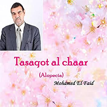 Tasaqot al chaar (Alopecia) [Quran]