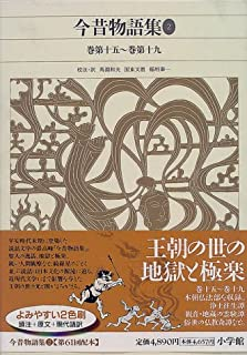 新編 日本古典文学全集36・今昔物語集(2)