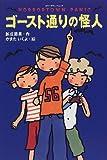 ゴースト通りの怪人―ホラータウン・パニック (ミステリー・BOOKS)