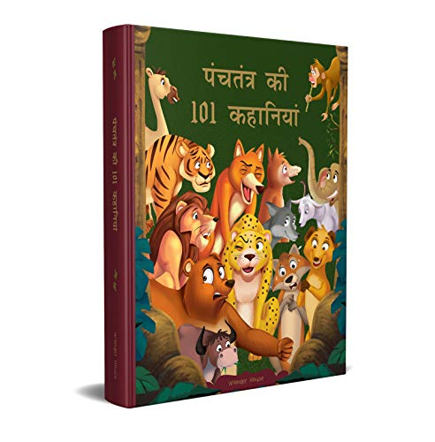 Panchatantra Ki 101 Kahaniyan: Collection Of Witty Moral Stories For Kids For Personality Development In Hindi (Hindi Edition)