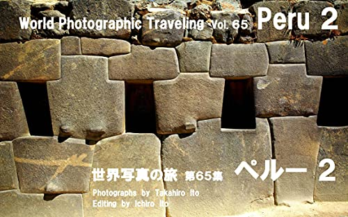 世界写真の旅 第65集 ペルー 2