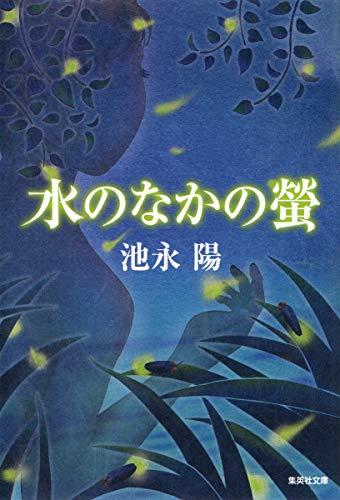水のなかの蛍 (集英社文庫)