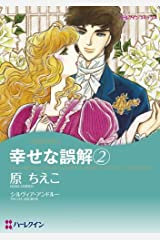 幸せな誤解 2 (ハーレクインコミックス) Kindle版