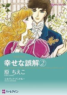 幸せな誤解 2 (ハーレクインコミックス)