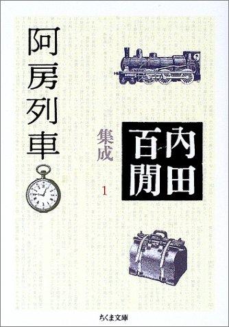 阿房列車―内田百けん集成〈1〉   ちくま文庫の詳細を見る