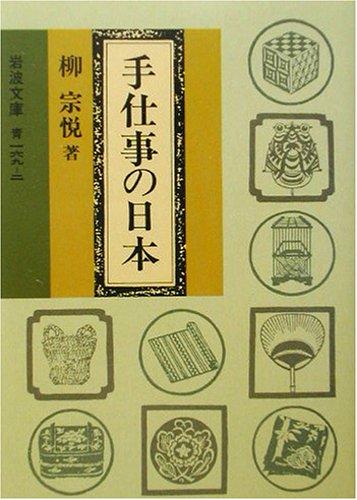 手仕事の日本 (岩波文庫)