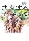 共有する子育て: 沖縄多良間島のアロマザリングに学ぶ