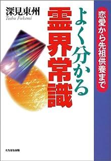 よく分かる霊界常識―恋愛から先祖供養まで (Tachibana Books)