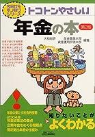 トコトンやさしい年金の本 (B&Tブックス―今日からモノ知りシリーズ)
