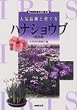 ハナショウブ(花菖蒲) (NHK趣味の園芸―人気品種と育て方)