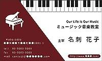 片面名刺印刷 音楽デザイン名刺 ピアノ 名刺