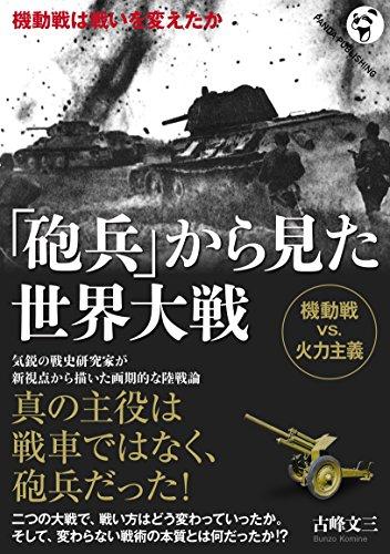 「砲兵」から見た世界大戦――機動戦は戦いを変えたか