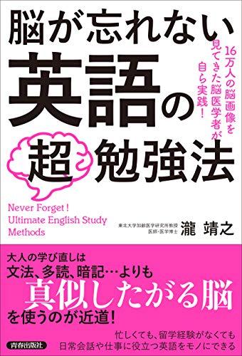 脳が忘れない 英語の「超」勉強法