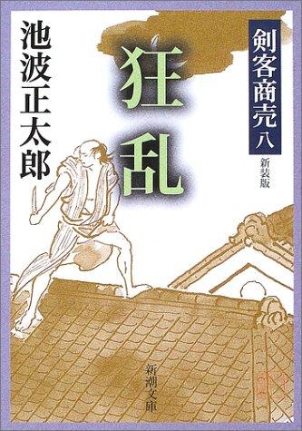 剣客商売 八 狂乱 (新潮文庫)