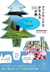 フィンランドでかなえる100の夢 【見本】 (地球の歩き方BOOKS)