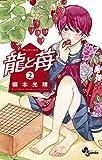 龍と苺 (2)