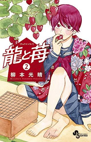 龍と苺 (2) (少年サンデーコミックス)_0