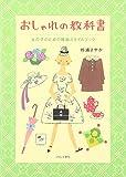 おしゃれの教科書―女の子のための映画スタイルブック