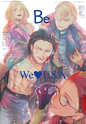 COMIC Be (コミック ビー) 2020年 1月号