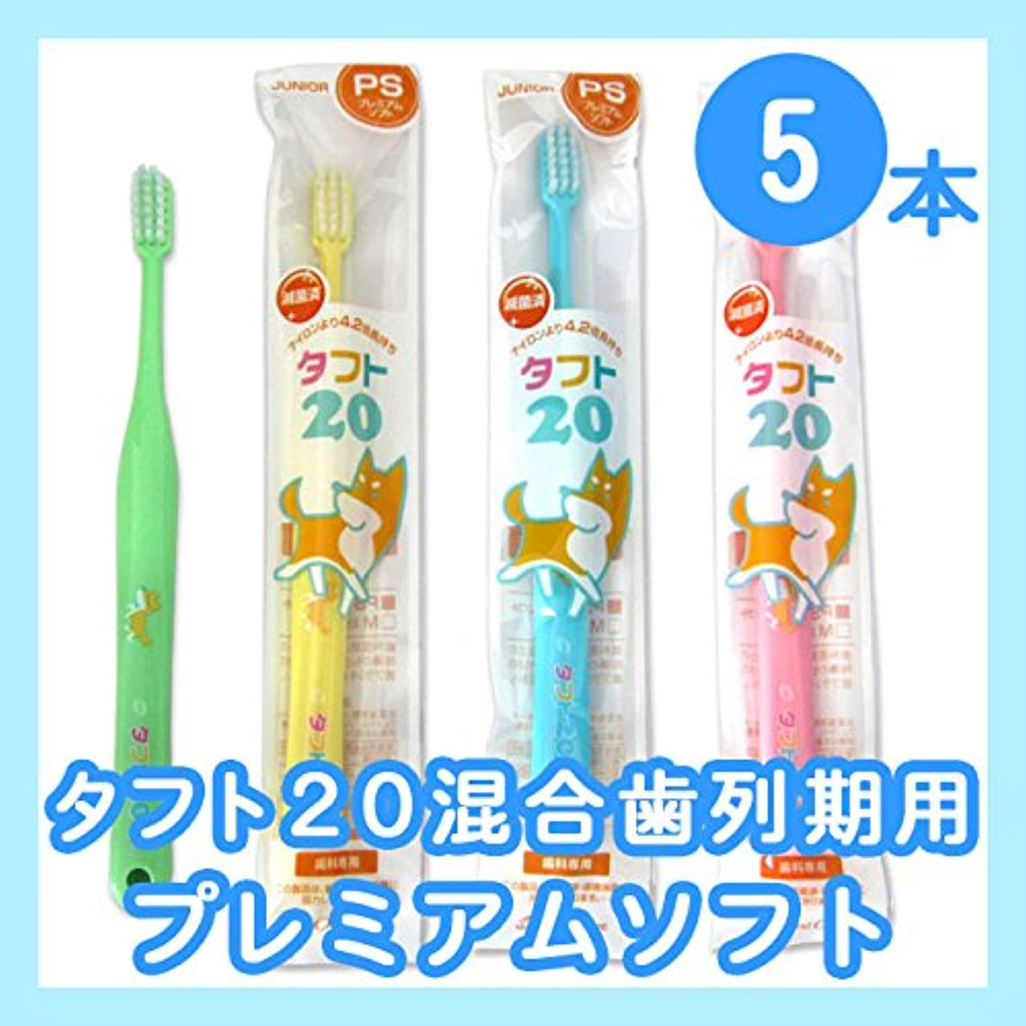 開発する生命体デコレーションタフト20 5本 オーラルケア タフト20 プレミアムソフト タフト 混合歯列期用(6~12歳) 子供(こども) 歯ブラシ 5本セ イエロー